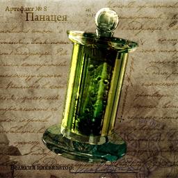 http://library.dozory.ru/i/artefacts/panaseai.jpg