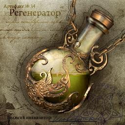 http://library.dozory.ru/i/artefacts/regenerator.jpg