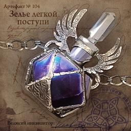 http://library.dozory.ru/i/artefacts/zele_legkoi_postupi.jpg