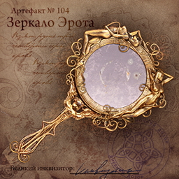 http://library.dozory.ru/i/artefacts/zerkalo_erosa.jpg
