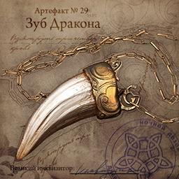 http://library.dozory.ru/i/artefacts/zyb_drakona.jpg